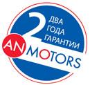 Качество AN-Motors